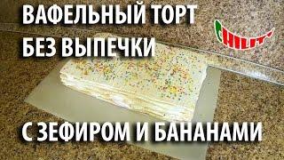 Вафельный торт с зефиром и бананами БЕЗ ВЫПЕЧКИ!