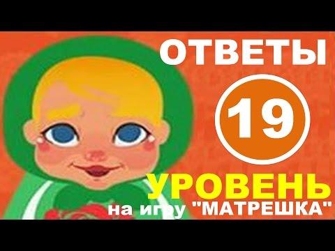Игра МАТРЕШКА 19 уровень   Что лежит в кармане?