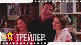 ВЕСЕЛО СЧАСТЛИВО — Русский трейлер (Субтитры) | 2019 | Новые трейлеры