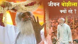 जीवन बोझीला क्यों रहे ? सहज बालवत जियें और हँसते-खेलते अल्लाह का दीदार कर लें   Sant Asharam Bapu Ji