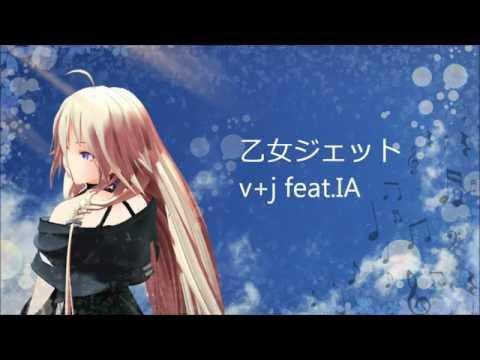 IA『乙女ジェット - Otome Jet -』v+j【 VOCALOID 新曲紹介】