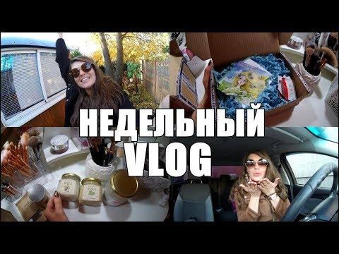 VLOG 133/Неделя со мной/Купили путёвки/Много посылок/У родителей/Косметика