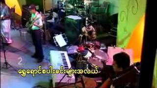 Ya Htar Nat Twar Dat Kha Yee Lay - Kai Zar