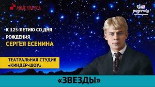 """Стихотворение """"Звезды"""" Сергея Есенина"""
