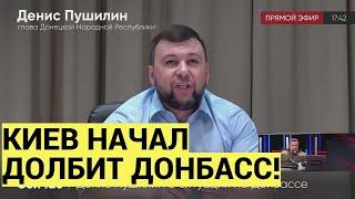 Срочное заявление главы ДНР у Соловьева о ситуации на Донбассе и АГРЕССИИ Украины