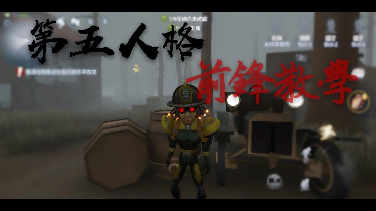 第五人格«Identity V» | 前鋒教學心得 | 香港製作(中文字幕) - YouTube