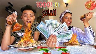تحدي الكشري🍛 الحار بالشطه الزيت 🥵 الفائز ياخد 1000$