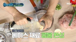 [백파더 : 요리를 멈추지 마!] 노릇노릇 콩부침개 양…
