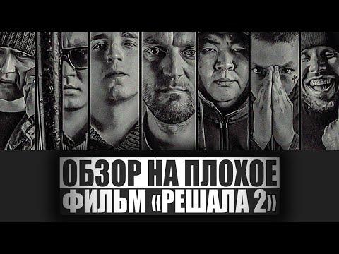 ОБЗОР НА ПЛОХОЕ - Фильм РЕШАЛА 2