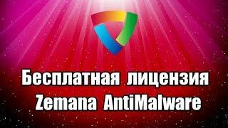 Лицензия Zemana AntiMalware Premium. Облачный антивирусный сканер