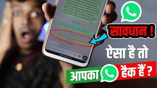 WhatsApp Hack Hai ya nahi kaise pata kare 2021? Your Security Code Changed in WhatsApp Kya Hai?