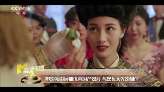 电影频道展播优秀国产影片 4.18播出《醉拳Ⅲ》《大兵小将》【中国电影报道 | 20200420】