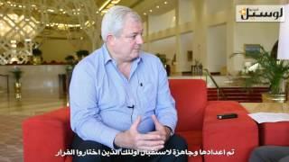 حوار جريدة لوسيل مع الوكيل المساعد للأمين العام للأمم المتحدة للشؤون الإنسانية