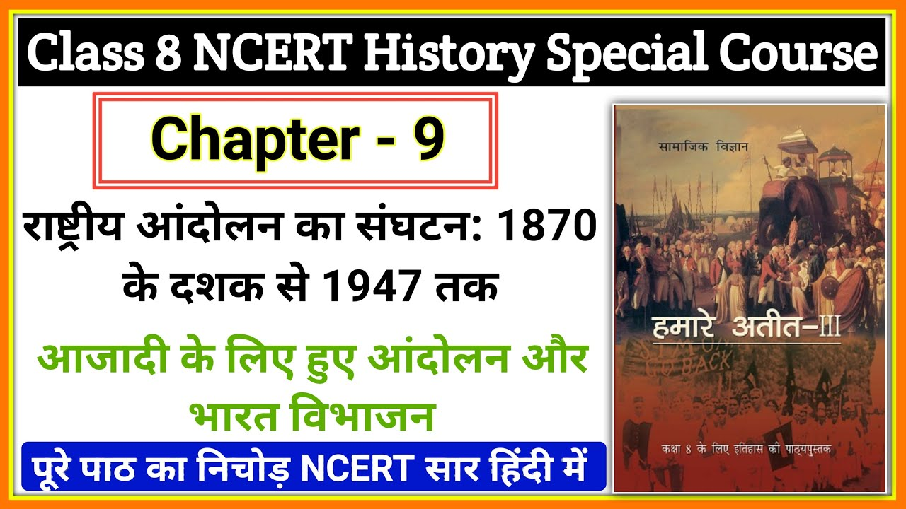Class 8 NCERT History Chapter 9 Summary in Hindi | NCERT Solution | NCERT Special Course
