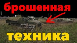 Заброшенная военная техника. Заброшенная военная часть Stalk at an abandoned military base #PRObiker