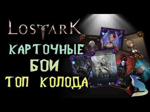 Lost Ark [Гайды]. КАРТОЧНЫЕ БОИ. ТОП КОЛОДА
