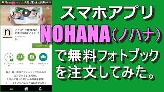 【ノハナ】nohana 毎月1冊無料でフォトブックがもらえる!【アプリ】の紹介。