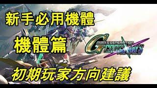 【SD鋼彈G世代火線縱橫】新手機體建議|新手不知開發方向?|不知買什麼機體?|SD Gundam G Generation Cross Rays