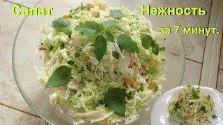 Быстрый весенний салатик
