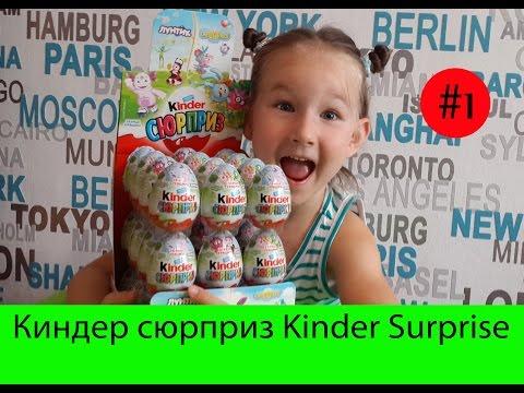 Киндер сюрприз видео на русском Лунтик, Смешарики открываем || Kinder Surprise Eggs toys