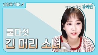 강혜연(Kang Hyeyeon) - 긴 머리 소녀(원곡: 둘다섯)