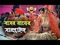 বাসর রাতের সারপ্রাইজ (Bashor Rater Surprise )   Bangla Romantic Valobashar Golpo 2018