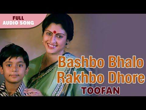Bashbo Bhalo Rakhbo Dhore | Kavita Krishnamurthy, Shakti Thakur | Toofan | Bengali Movie Songs