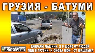 Грузия - Батуми Забрали машину, я в шоке от людей ПДД в Грузии, и снова шок - от шашлыка