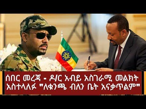 """Ethiopia: ሰበር መረጃ - ዶ/ር አብይ አስገራሚ መልክት አስተላለፉ """"ለቁንጫ ብለን ቤት አናቃጥልም"""""""