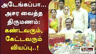 அடேங்கப்பா... அசர வைத்த திருமணம் - கண்டவரும், கேட்டவரும் வியப்பு..! | Madurai Marriage