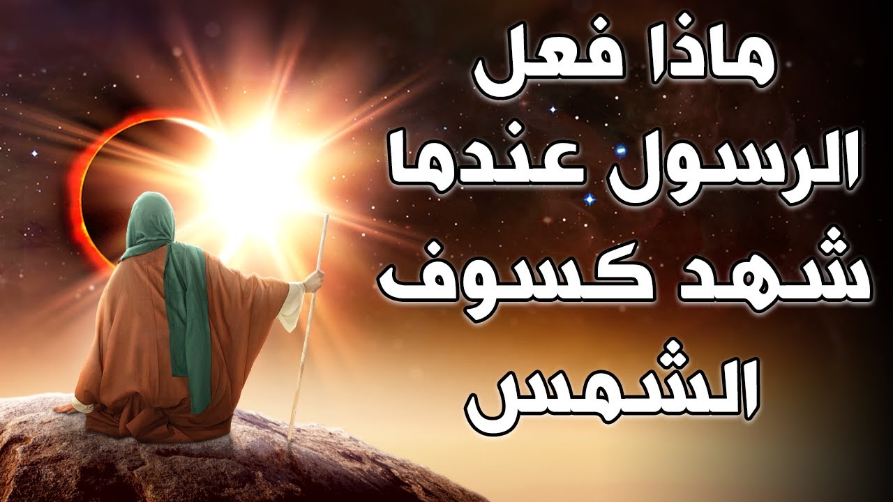 ماذا فعل الرسول صلى الله عليه وسلم عندما شهد كسوف الشمس ؟ اجابه صاعقه