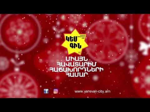 Yerevan City Kes Gin 07.12.2016