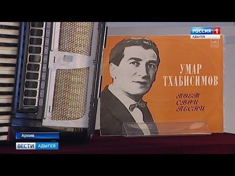 Исполнилось 100 лет со дня рождения известного адыгского композитора песенника Умара Тхабисимова