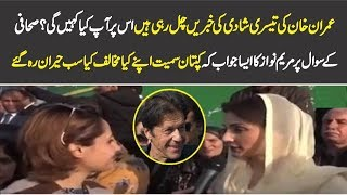 Maryam Nawaz Response On Imran Khan's 3rd Marriage