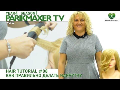смотреть видео уроки парикмахера
