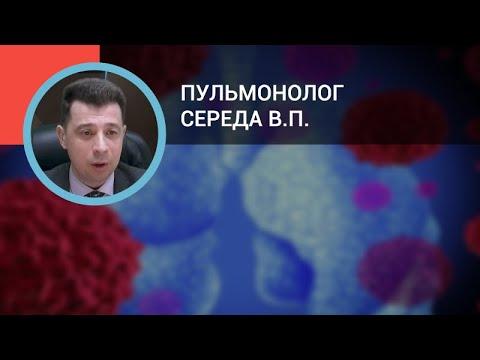 Пульмонолог Середа В.П.: Внебольничные пневмонии тяжелого течения: алгоритмы диагностики и лечения