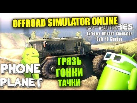 Видео Онлайн смотреть симуляторы
