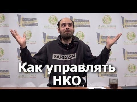 Владимир Берхин-Как успешно управлять НКО? Как стать хорошим руководителем Благотворительного фонда