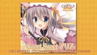 紬キャラソン「Sweet Sweet アリス」ショートバージョン