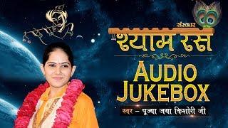Shyam Ras By Jaya Kishori Ji - Audio Jukebox