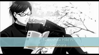 [ Sakamoto ] Nakushita Hibi ni Sayonara ( Lyric )