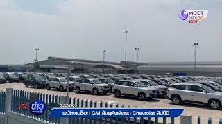 พนักงานช็อก GM สั่งยุติผลิตรถ Chevrolet สิ้นปีนี้