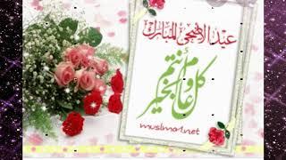 تهنئة عيد الأضحى 2020🎊🐏كل عام وأنتم بخير❤عيد مبارك سعيد💐