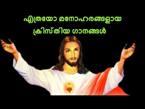 Malayalam christian devotional songs |  NON STOP BEST COLLECTIONS
