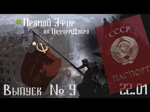 Паспорт СССР. Прямой Эфир на ИнформДобро. Выпуск №9
