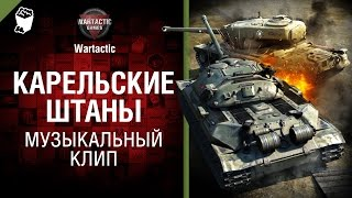 Карельские штаны -  музыкальный клип от Студия ГРЕК и Wartactic [World of Tanks]