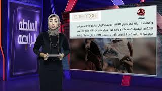 أزمة اليمن لها تأثير على القرن الأفريقي والمنطقة.. ويجب علينا التدخل | السلطة الرابعة