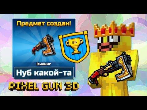 Pixel Gun 3D - #12 НУБ БЕЗ ДОНАТА 🌚 КОРОЛЬ ПАТИ (406 серия)