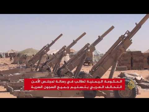 حكومة اليمن تطالب التحالف بتسليم السجون السرية  - نشر قبل 2 ساعة