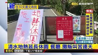 為了挽救觀光人潮台東知本飯店業者推出超低優惠,雙人房住宿30天只要999...